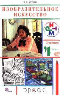 Изобразительное искусство 4 кл. Учебник